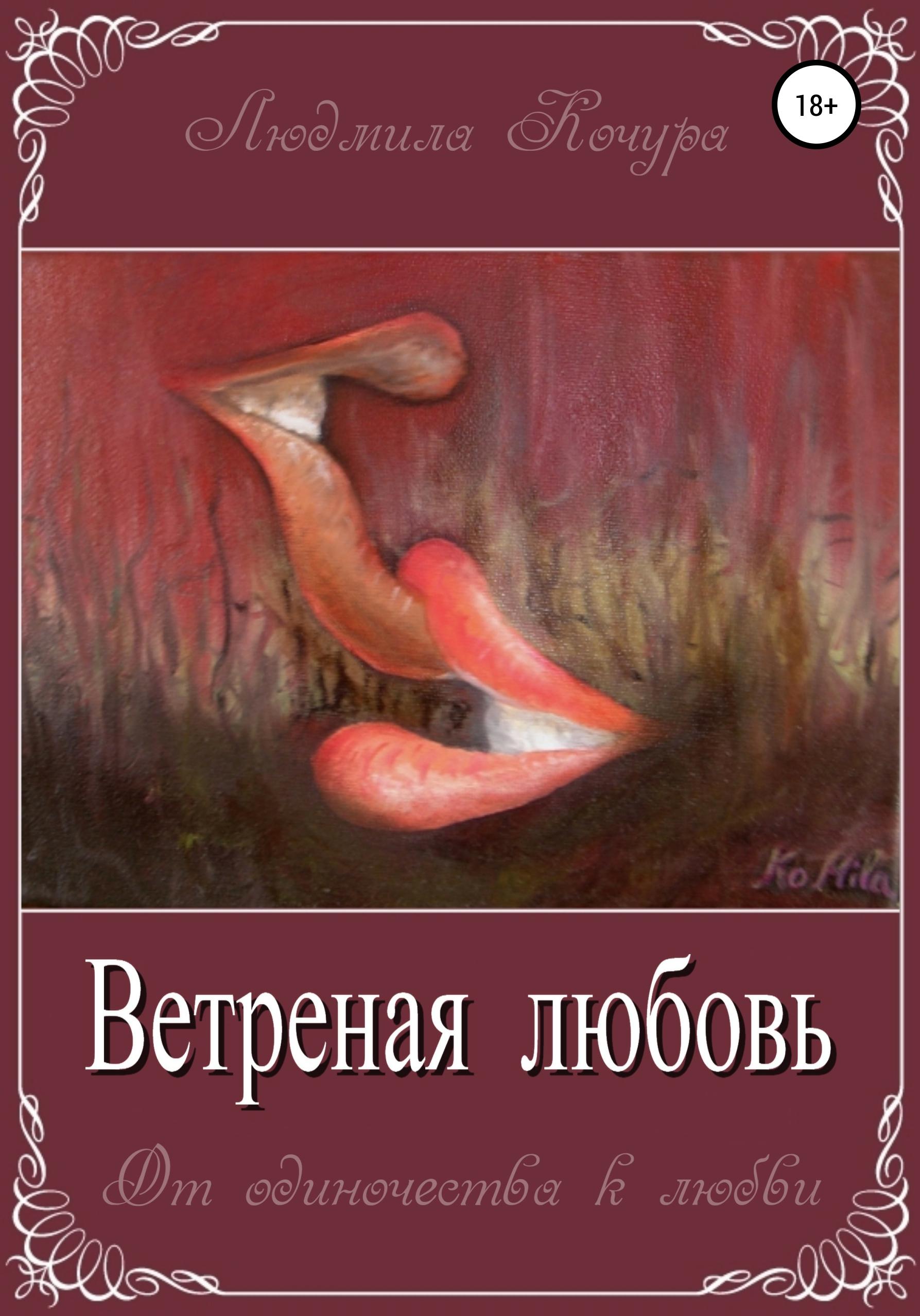 Купить книгу Ветреная Любовь. Книга 1 из серии «От одиночества к любви», автора Людмилы Анатольевны Кочуры