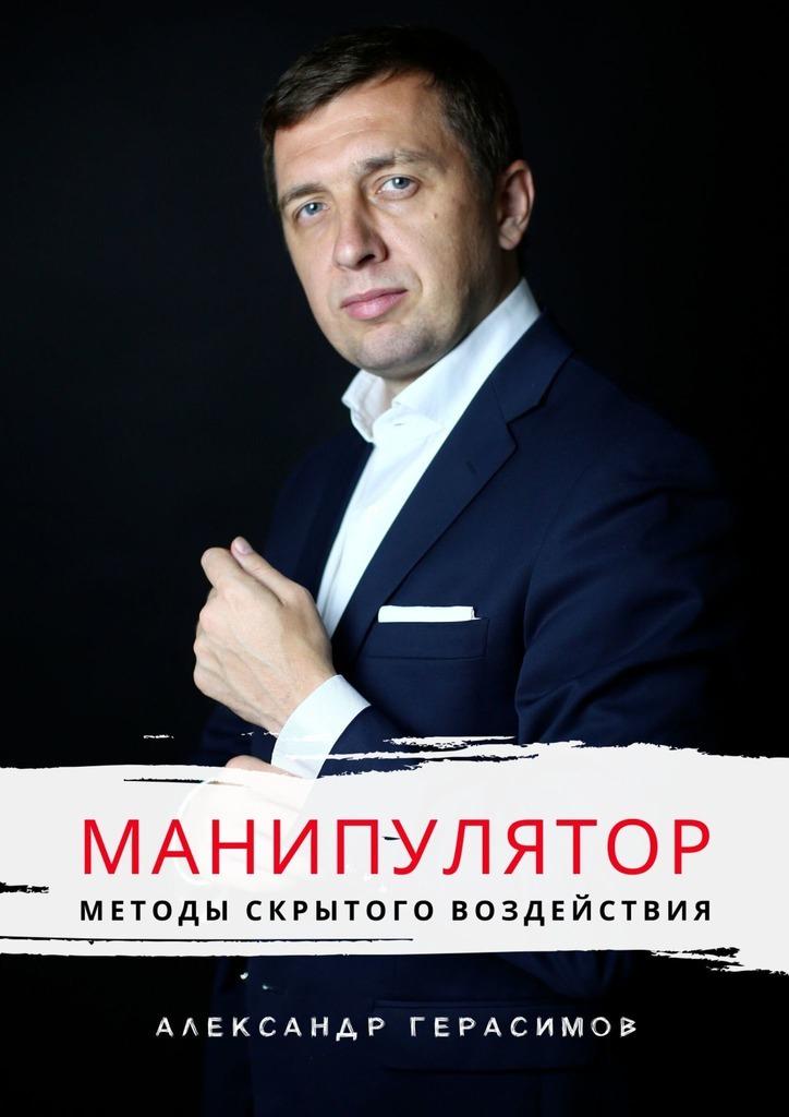 Купить книгу Манипулятор. Методы скрытого воздействия, автора Александра Рудольфовича Герасимова