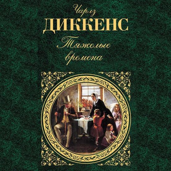 Купить книгу Три рассказа о сыщиках, автора Чарльза Диккенса