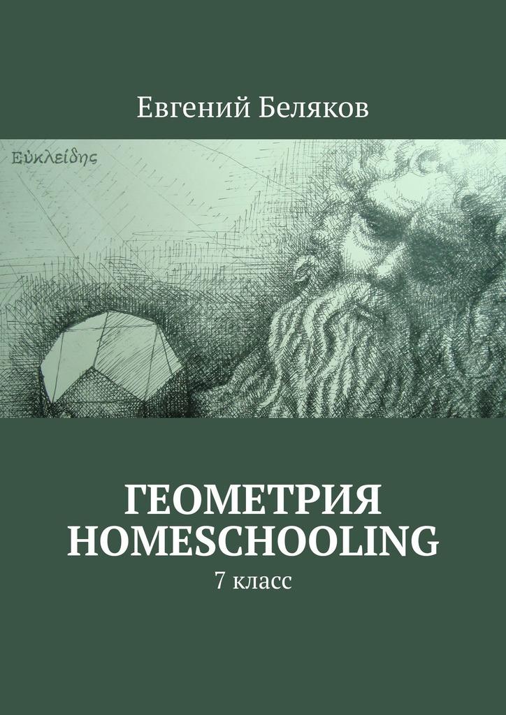 Купить книгу Геометрия homeschooling. 7класс, автора Евгения Белякова