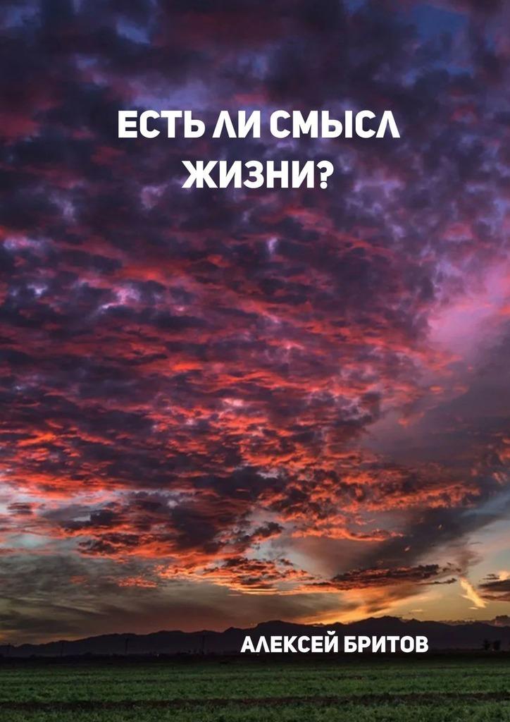 Естьли смысл жизни?
