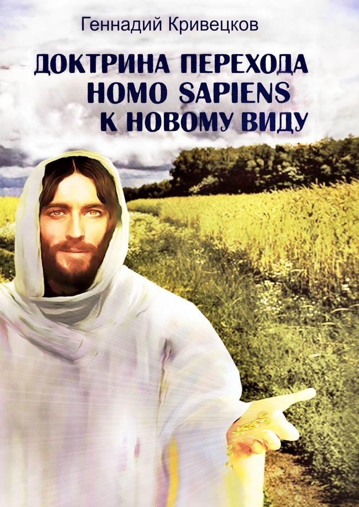 Доктрина перехода Homo sapiens кновомувиду. Второе издание