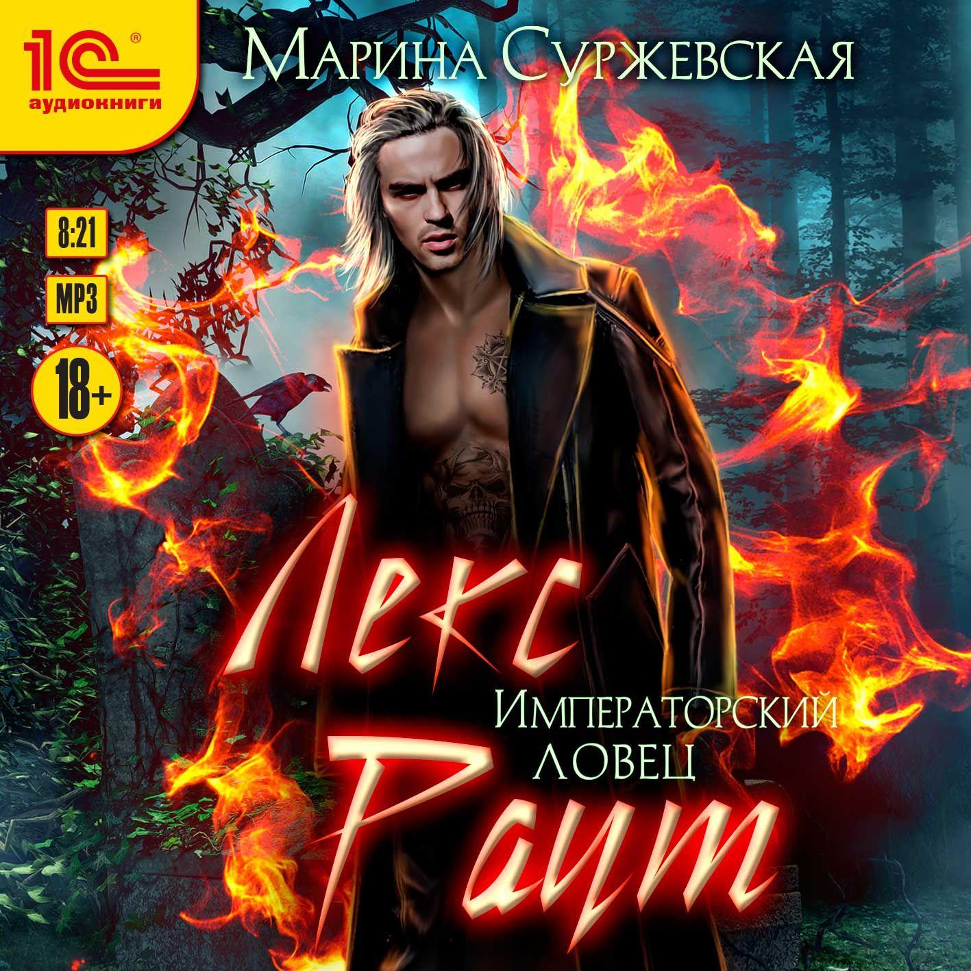 Купить книгу Лекс Раут. Императорский ловец, автора Марины Суржевской