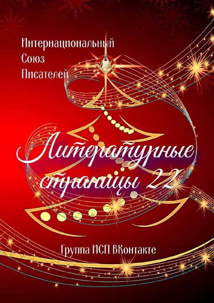 Литературные страницы–22. Группа ИСП ВКонтакте