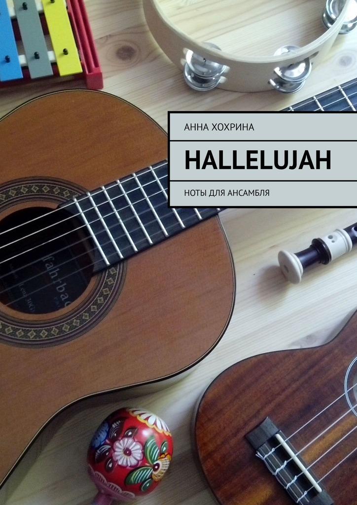 Купить книгу Hallelujah. Ноты для ансамбля, автора Анны Хохриной