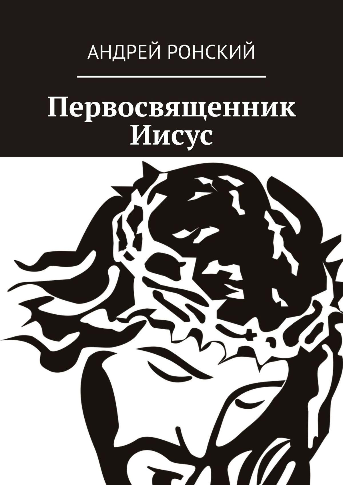 Андрей Ронский - Первосвященник Иисус