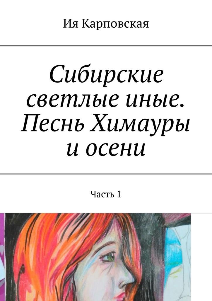 Купить книгу Сибирские светлые иные. Песнь Химауры иосени. Часть 1, автора Ии Карповской