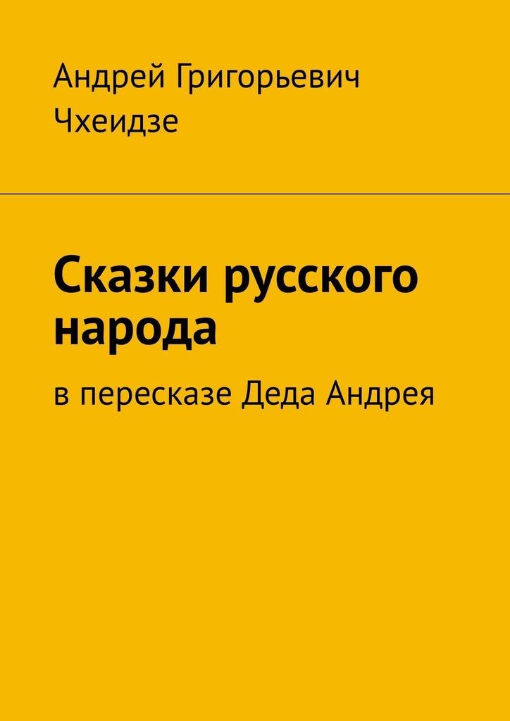 Сказки русского народа. Впересказе Деда Андрея
