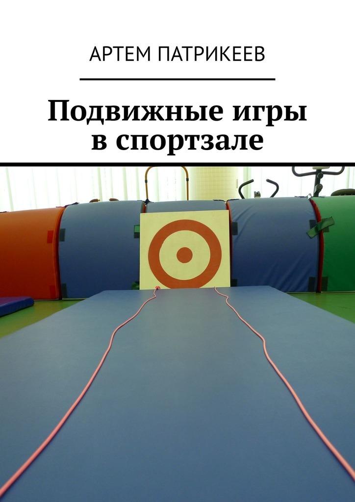 Купить книгу Подвижные игры вспортзале, автора Артема Патрикеева