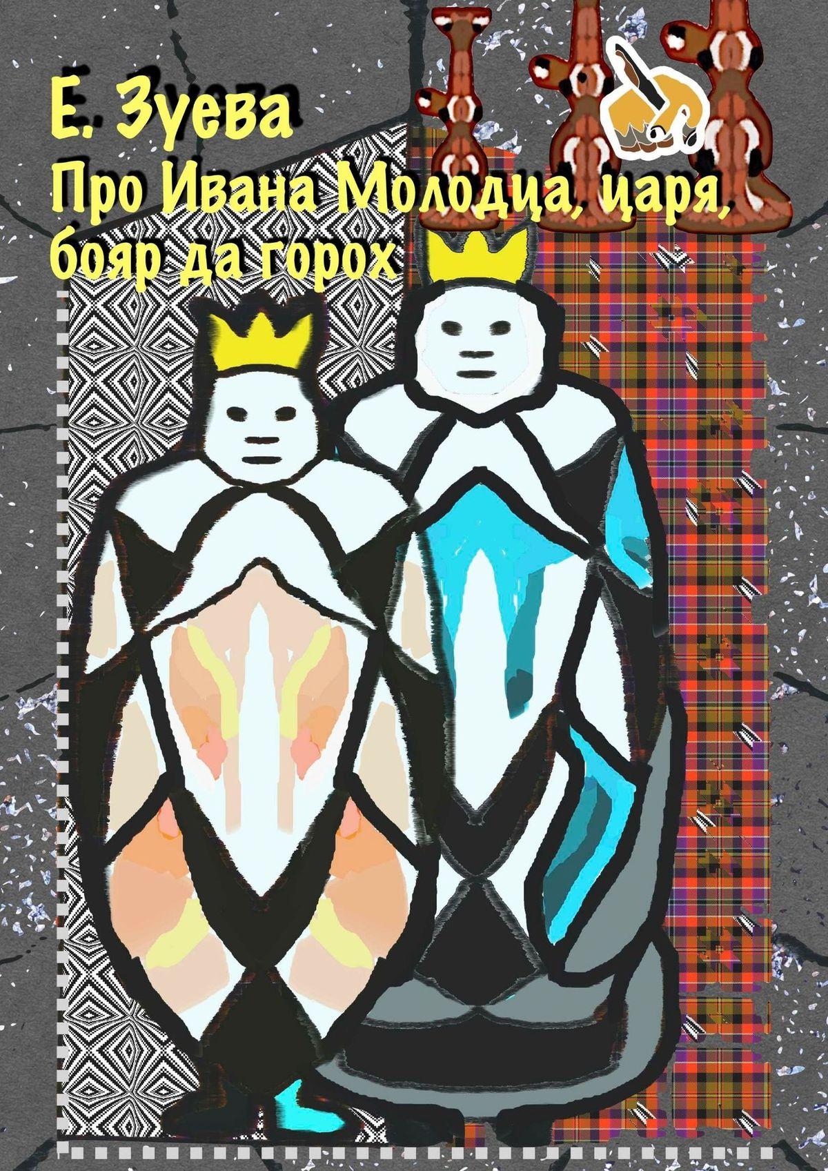 Сказка про Ивана-молодца, царя, бояр да горох. Думы, былины