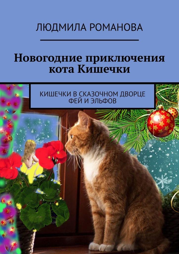 Новогодние приключения кота Кишечки. Кишечки в сказочном дворце фей и эльфов