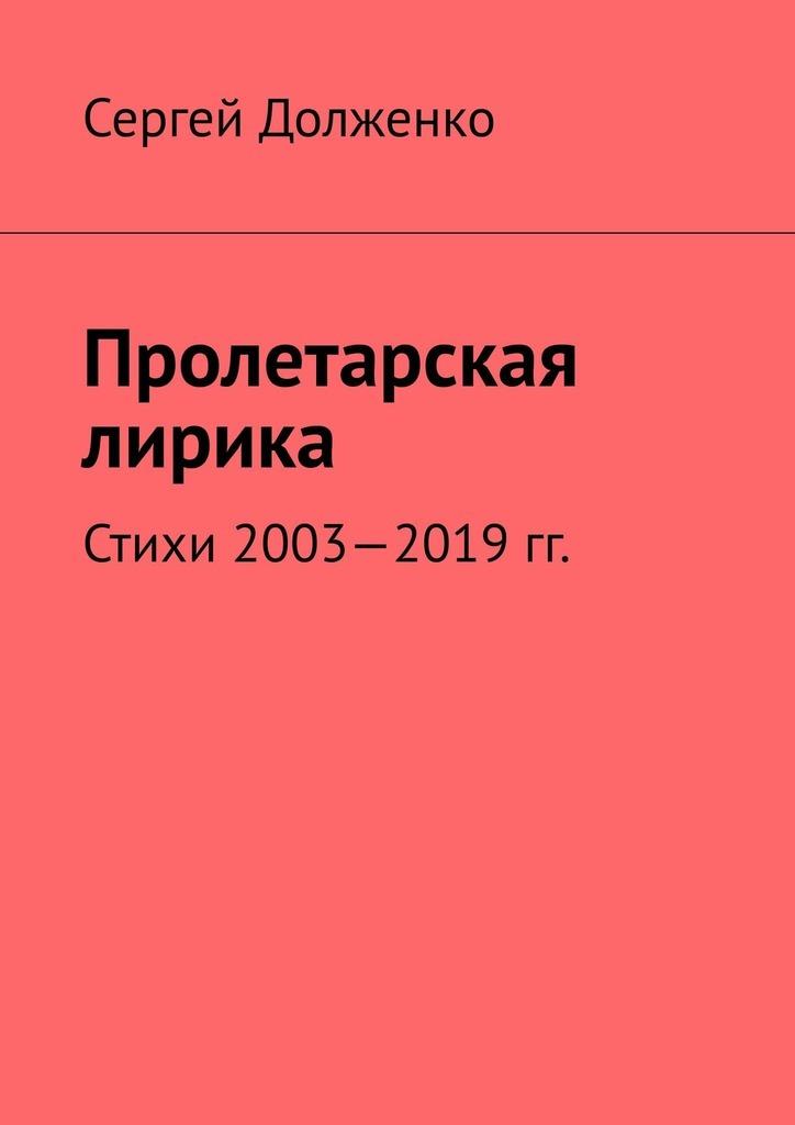 Пролетарская лирика. Стихи 2003—2019 гг.