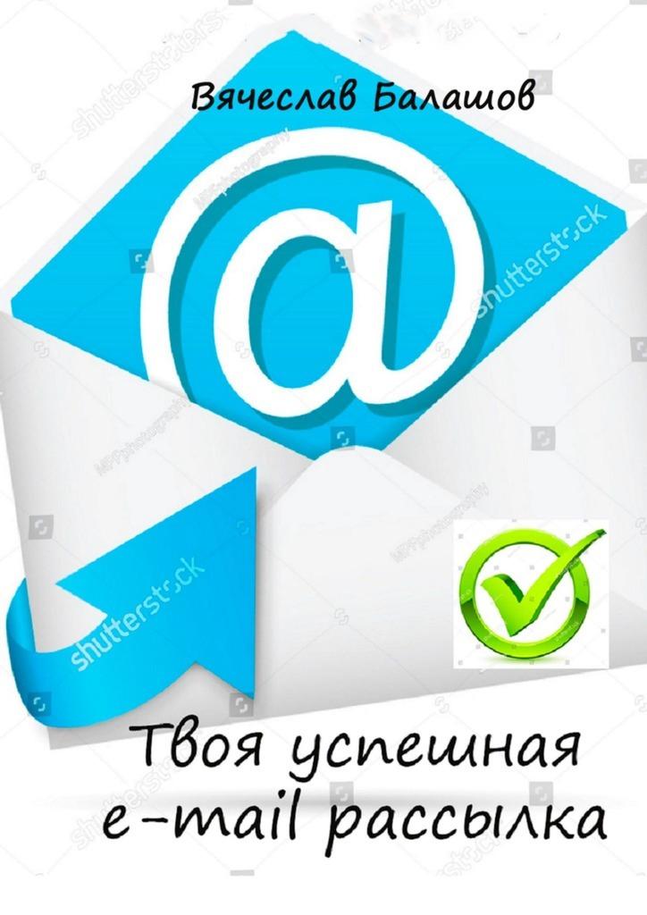 Твоя успешная e-mail рассылка