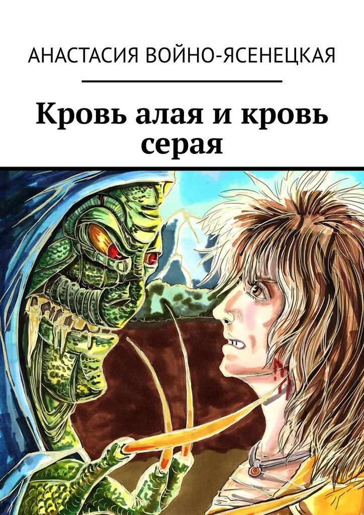 Купить книгу Кровь алая икровь серая, автора Анастасии Войно-Ясенецкой