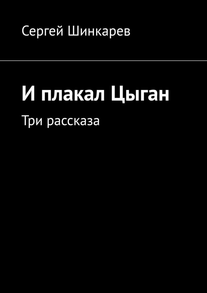 Иплакал Цыган. Три рассказа