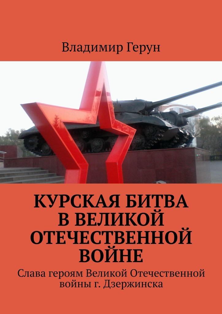 Курская битва вВеликой Отечественной войне. Слава героям Великой Отечественной войны г. Дзержинска