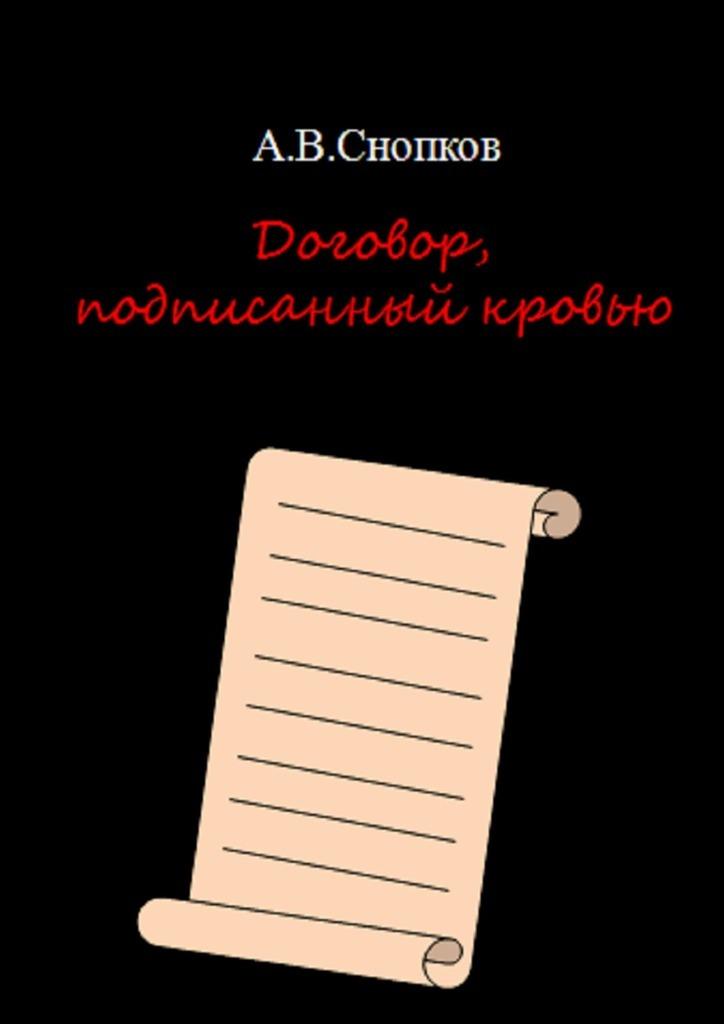Договор, подписанный кровью
