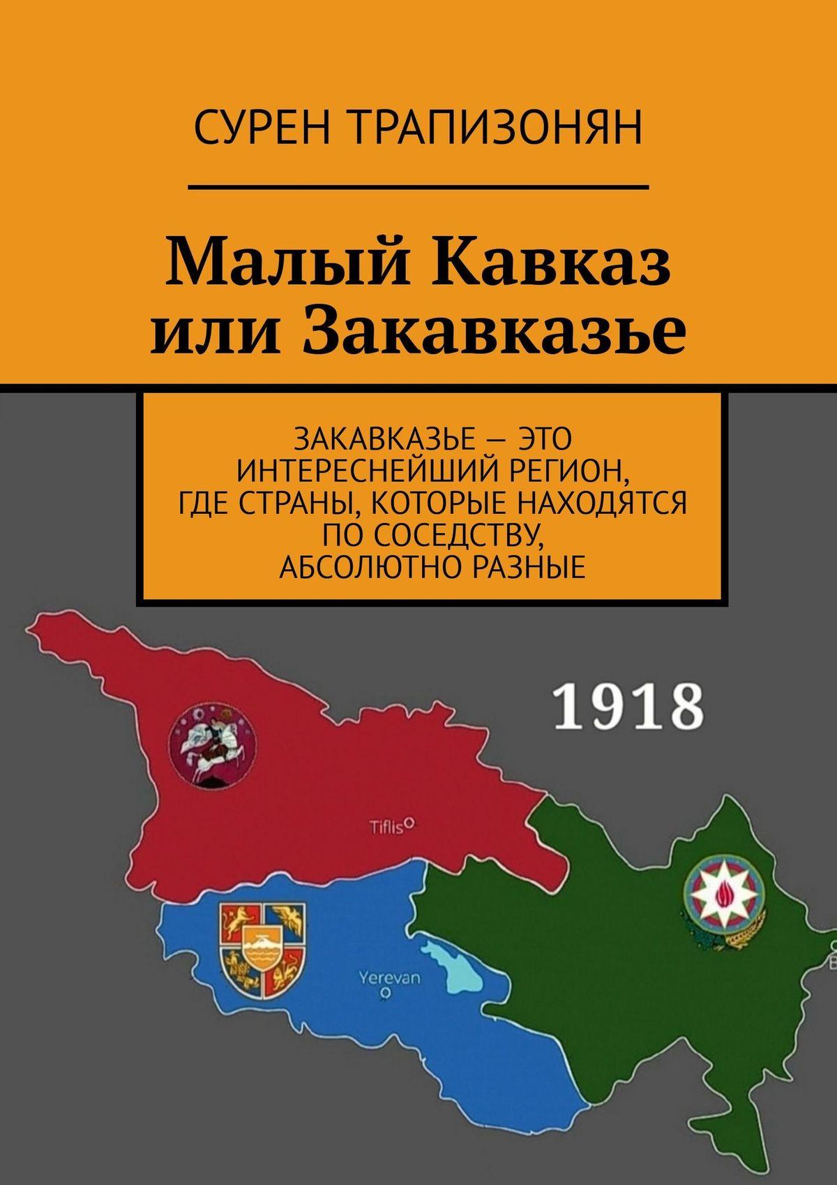 Малый Кавказ, или Закавказье