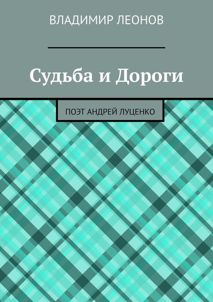 Судьба иДороги. Поэт Андрей Луценко