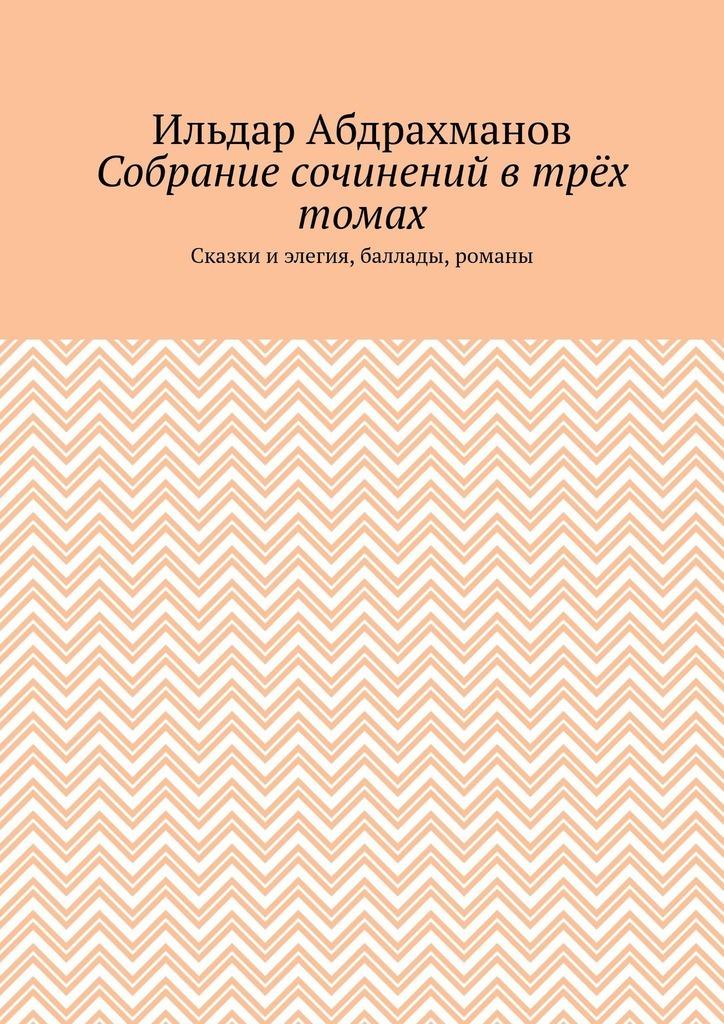 Собрание сочинений втрёх томах. Сказки и элегия, баллады, романы