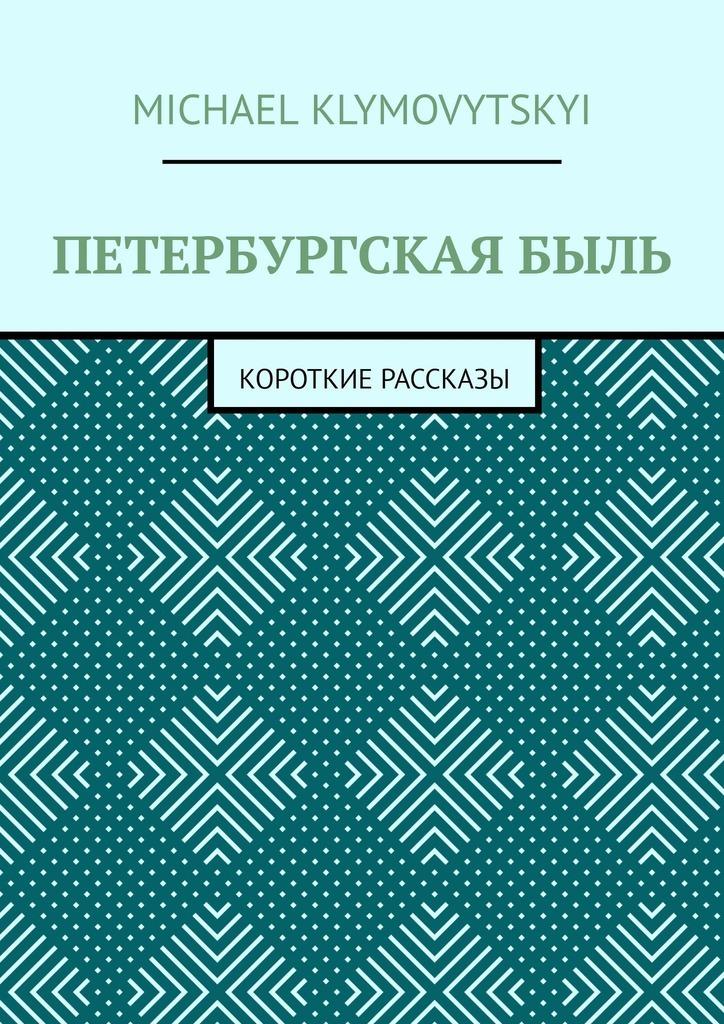 Петербургскаябыль. Короткие рассказы