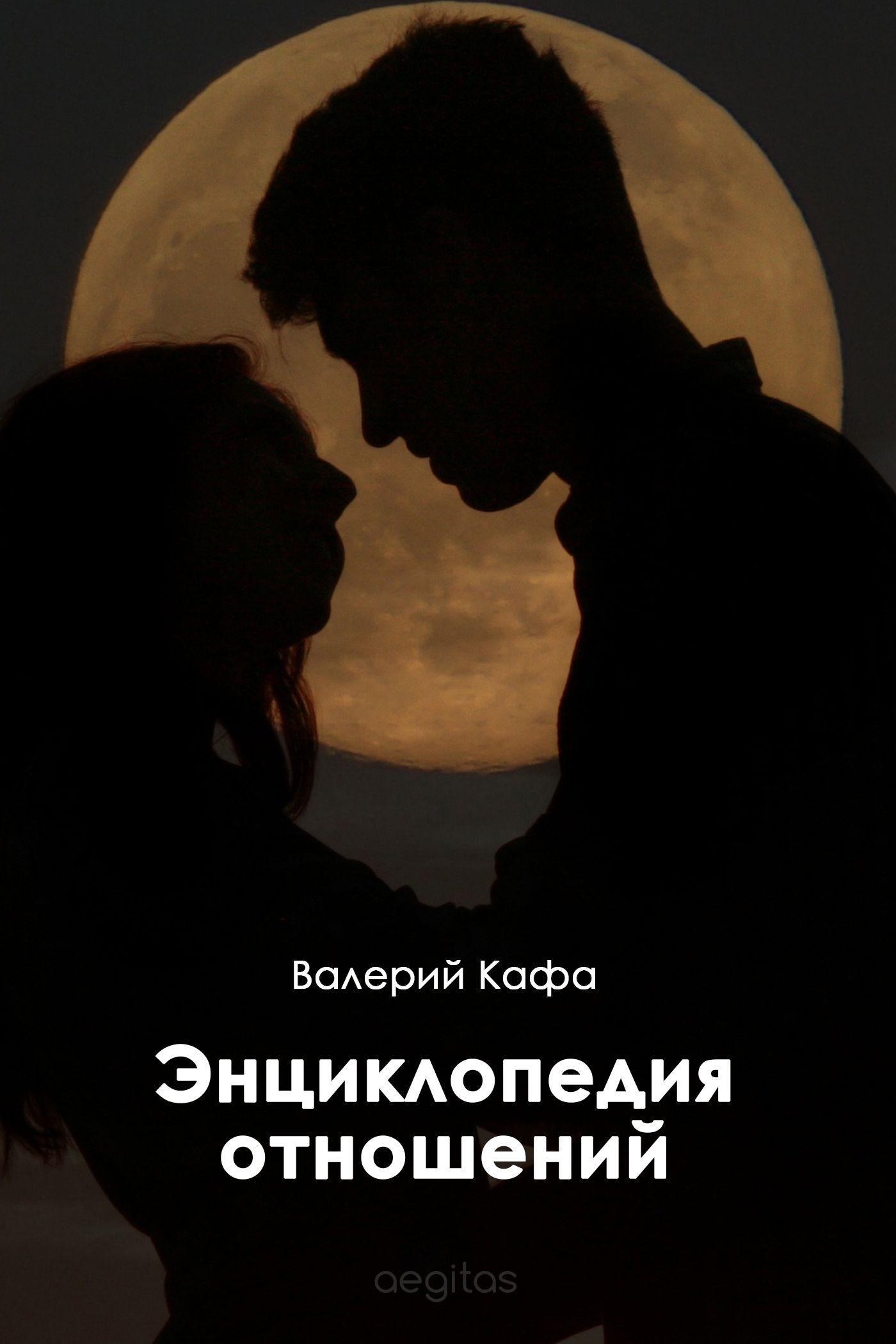 Энциклопедия отношений