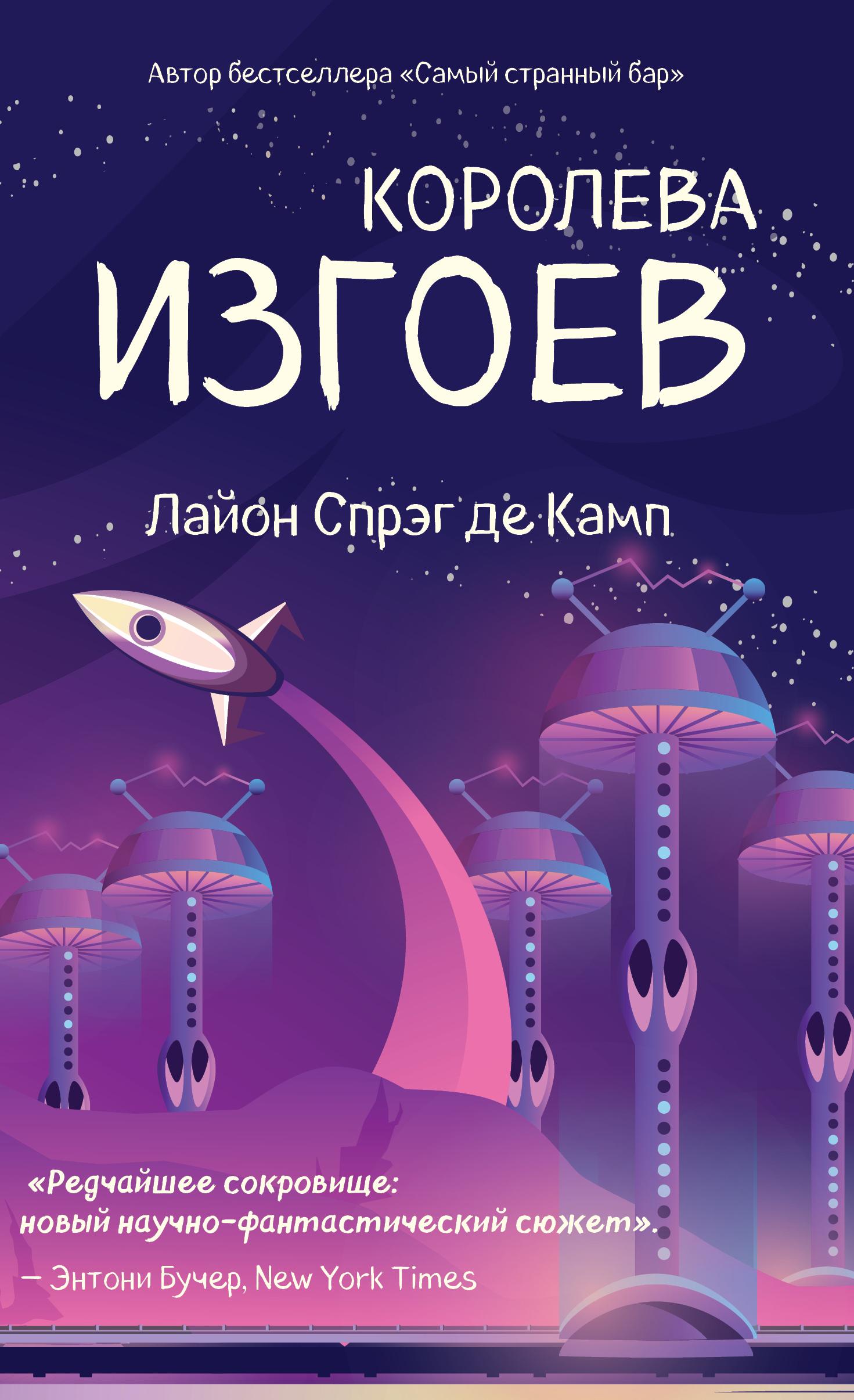 Купить книгу Королева изгоев, автора Лайона Спрэг де Камп