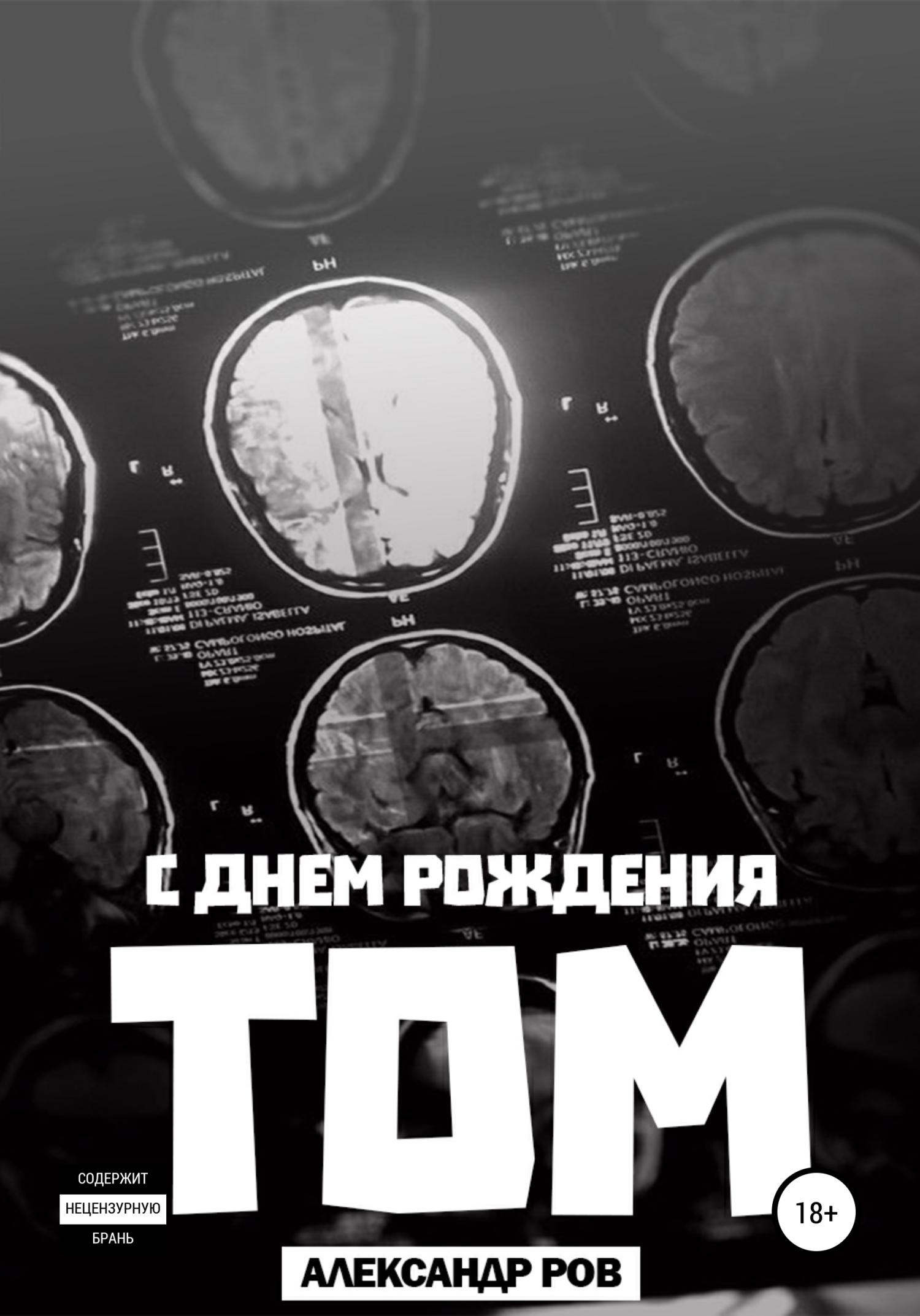С днем рождения, Том!