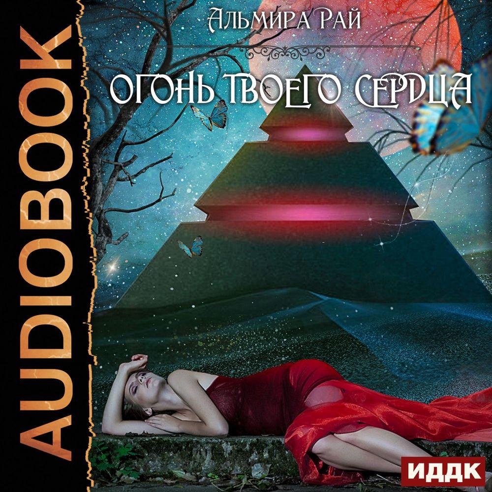 Купить книгу Огонь твоего сердца, автора Альмиры Рай