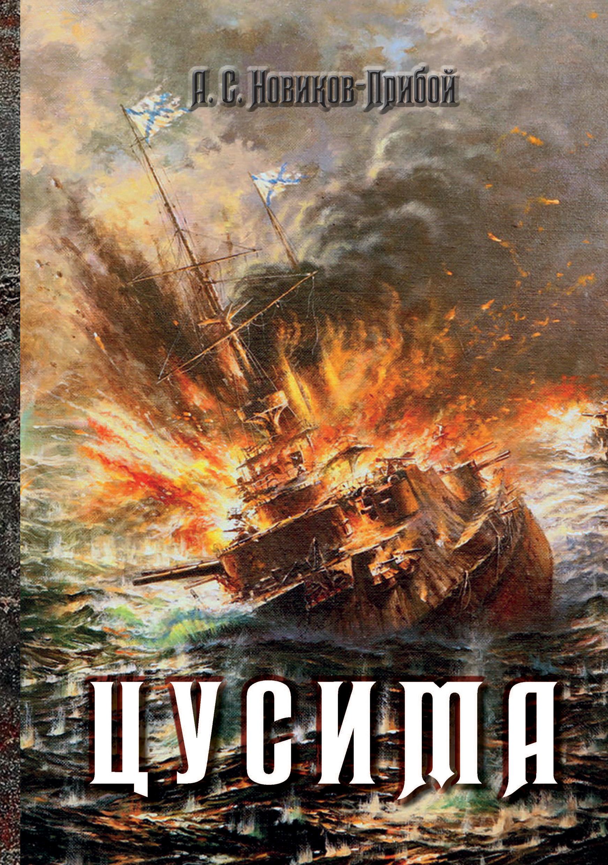 Купить книгу Цусима, автора Алексея Новикова-Прибоя