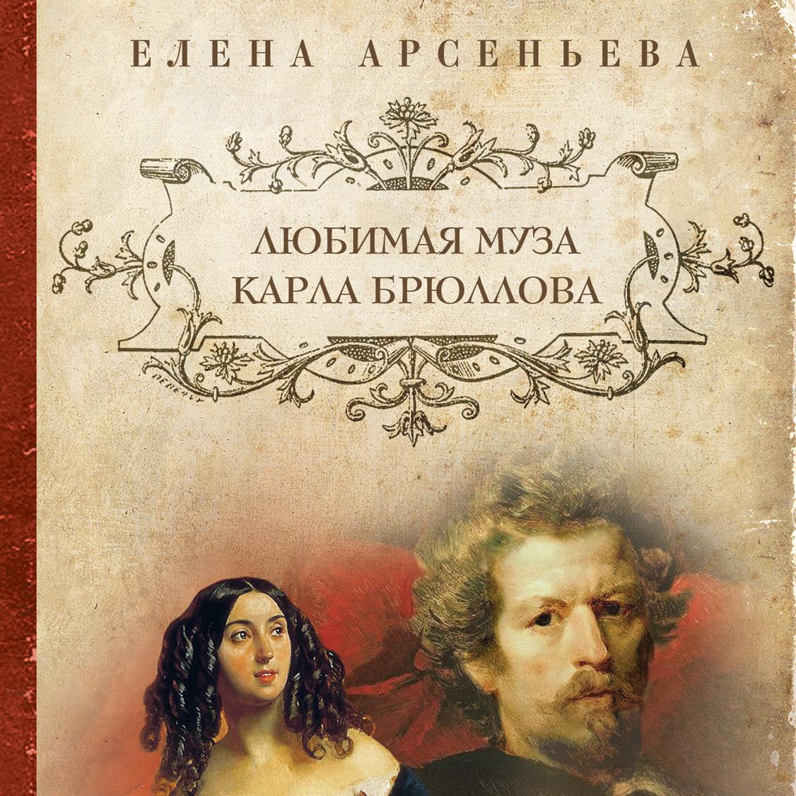 Купить книгу Любимая муза Карла Брюллова, автора Елены Арсеньевой
