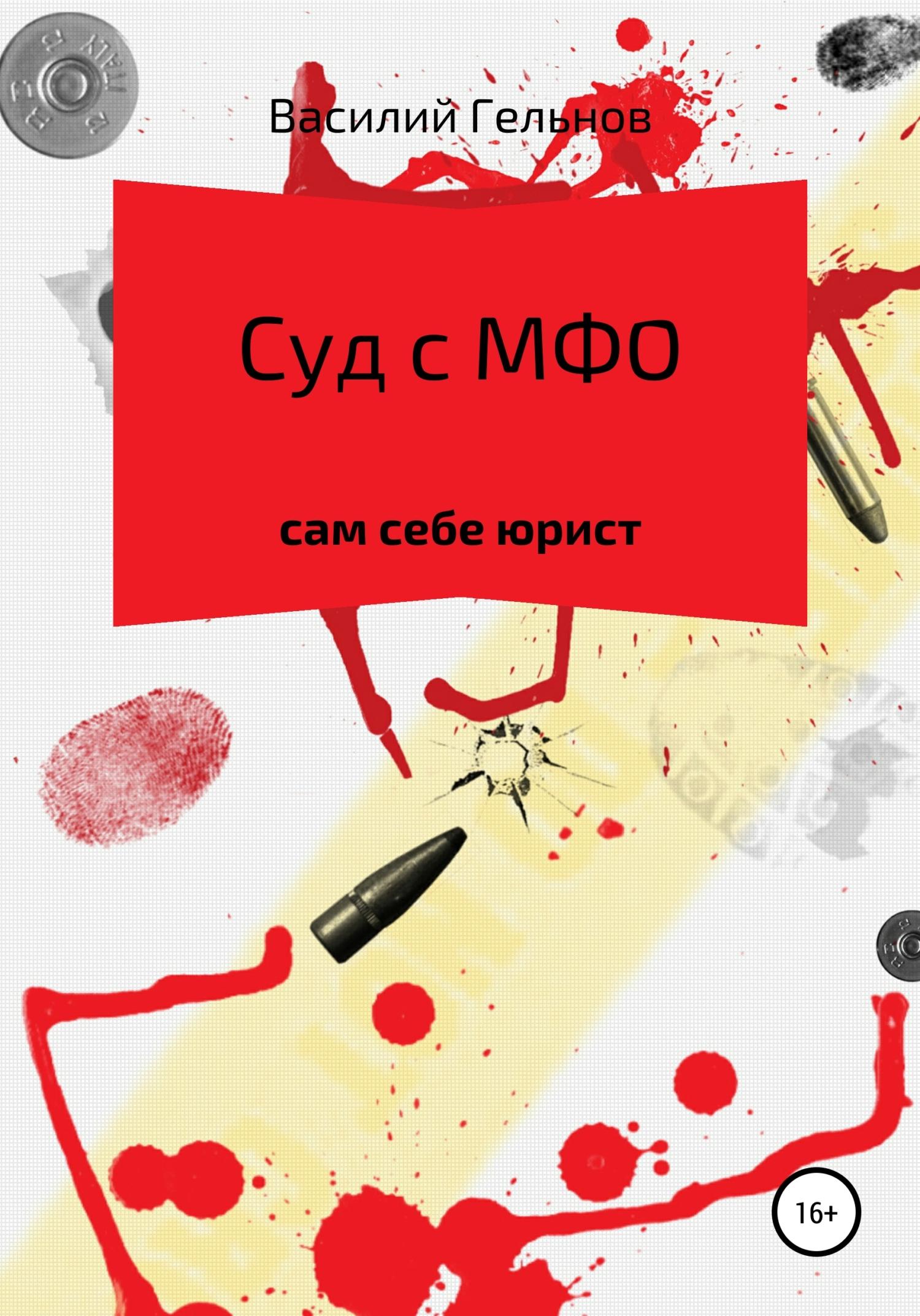 Суд с МФО