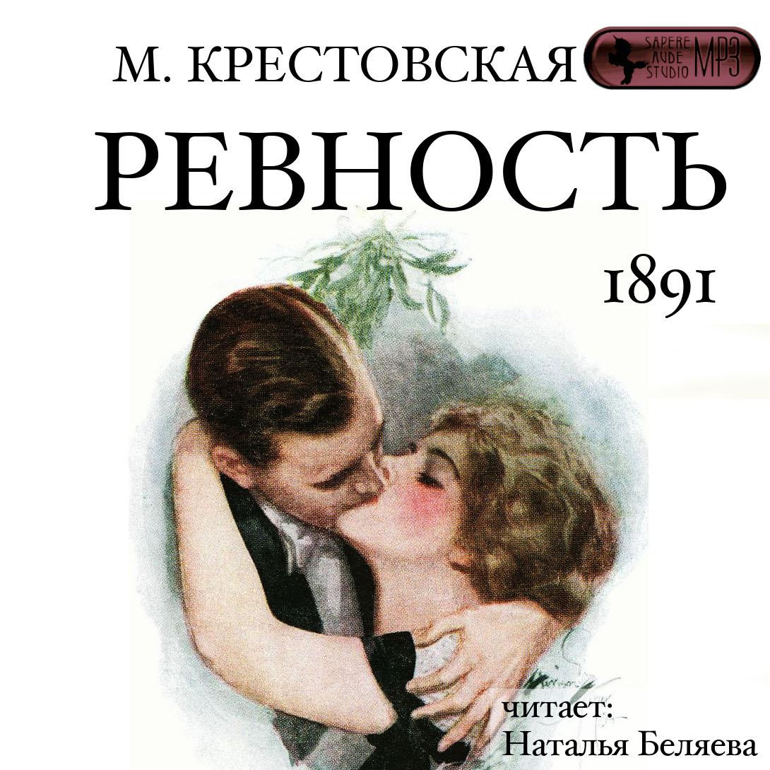 Купить книгу Ревность, автора Марии Крестовской