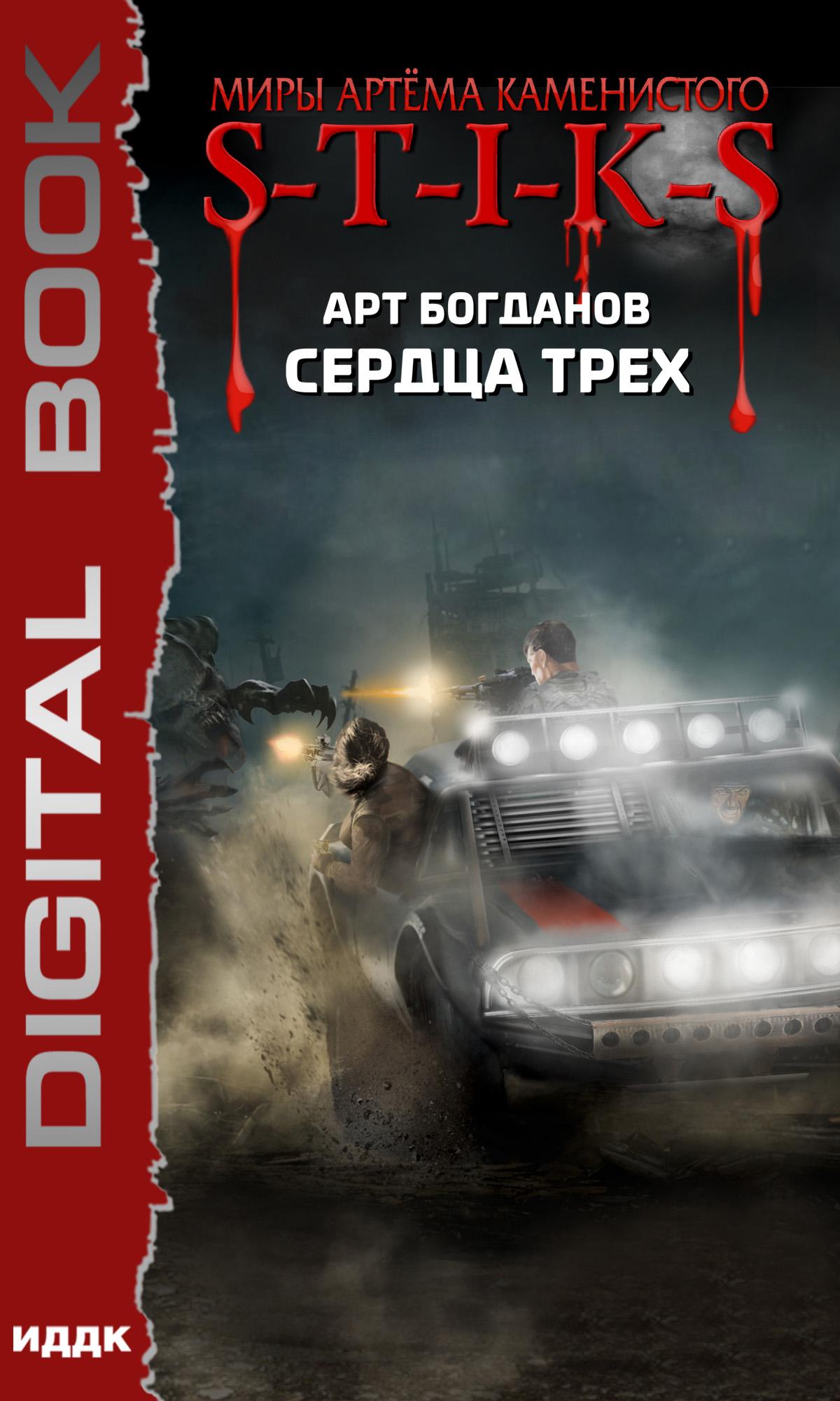 Купить книгу S-T-I-K-S. Сердца трех, автора Арта Богданова