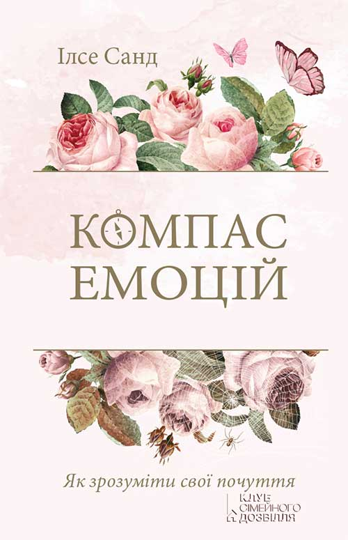 Купить книгу Компас емоцій, автора Илсе Санд