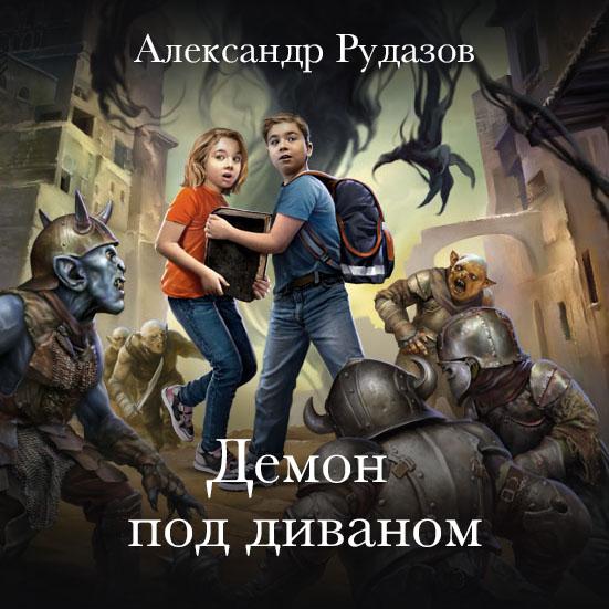 Купить книгу Демон под диваном, автора Александра Рудазова