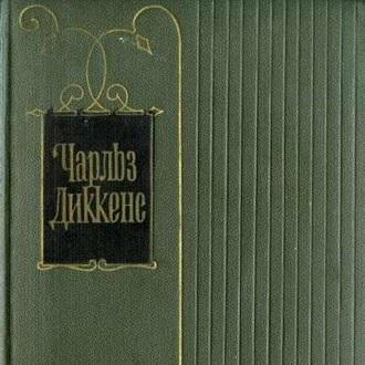 Купить книгу Никто, автора Чарльза Диккенса