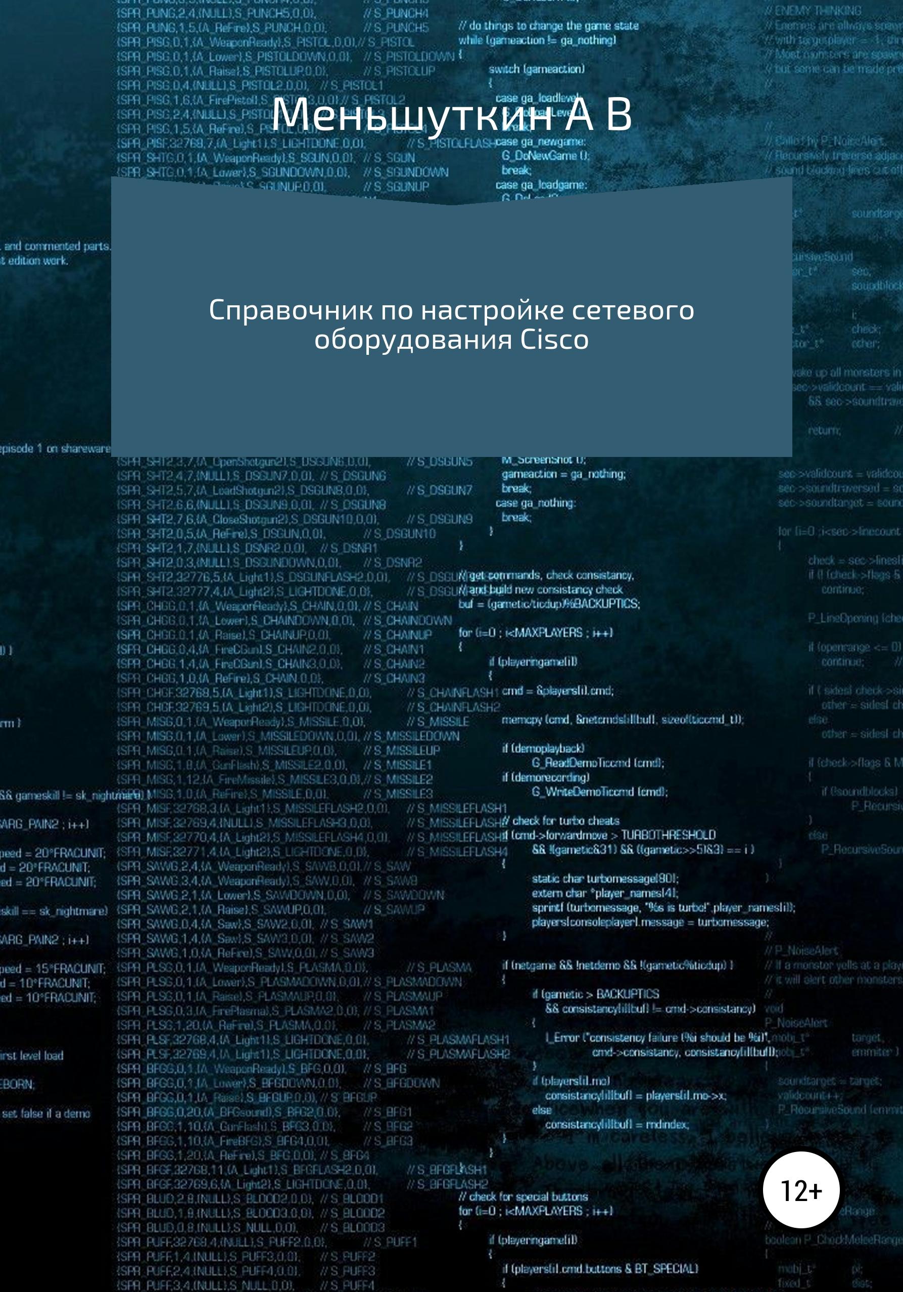 Купить книгу Справочник по настройке сетевого оборудования Cisco, автора Александра Владимировича Меньшуткина