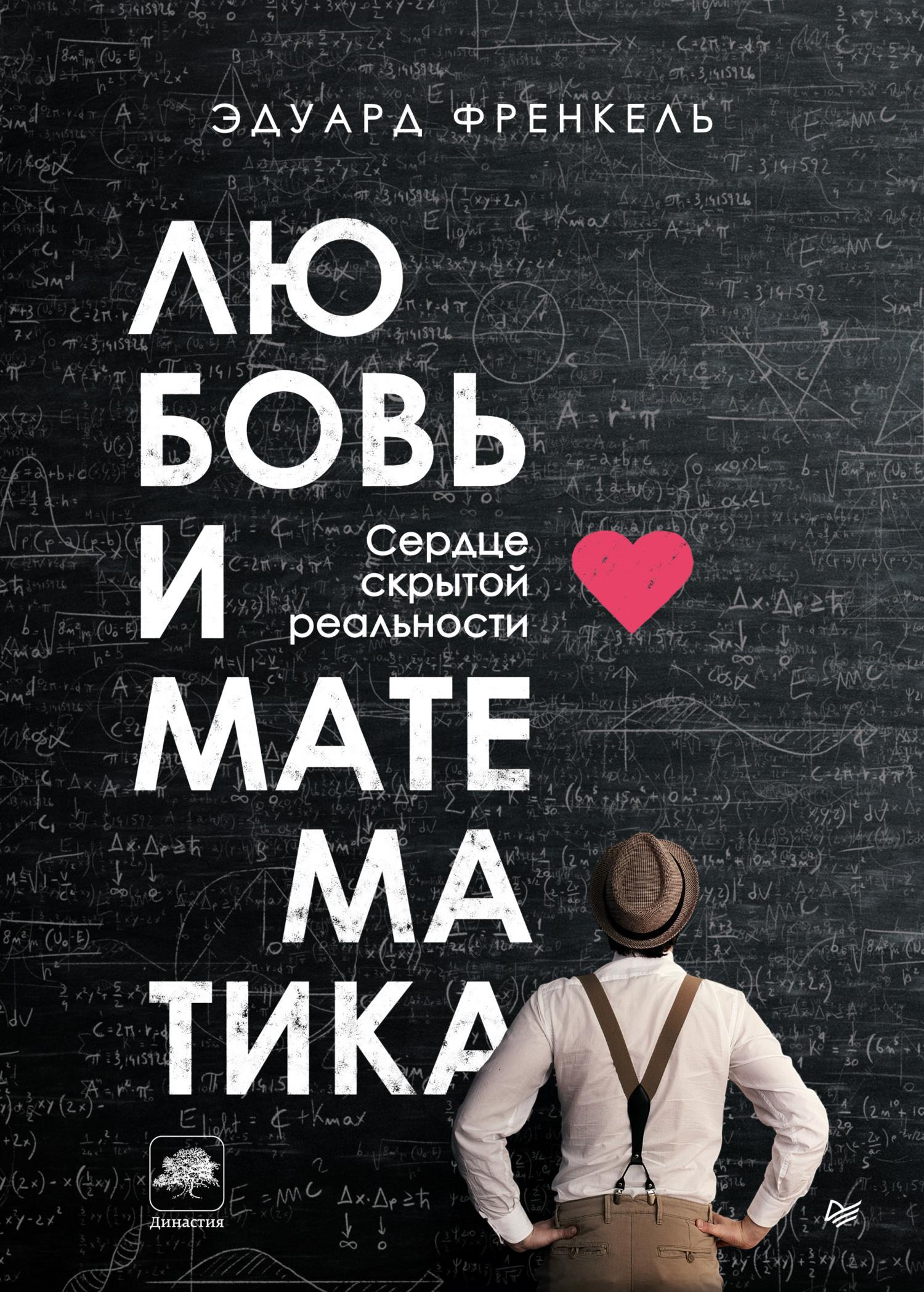 Купить книгу Любовь и математика, автора Эдуарда Френкеля