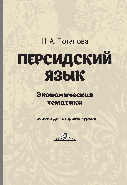 Купить книгу Персдский язык. Экономическая тематика, автора