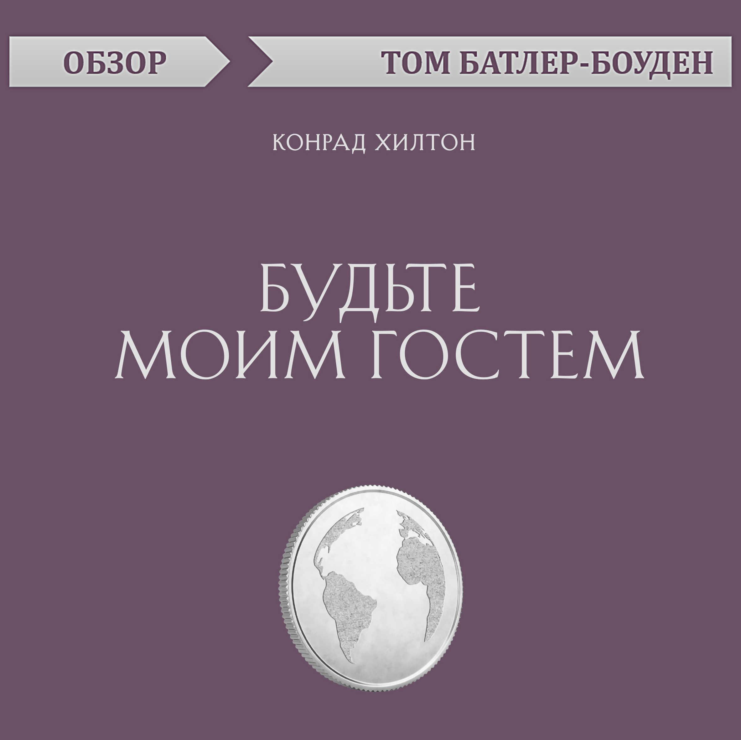 Купить книгу Будьте моим гостем. Конрад Хилтон (обзор), автора Тома Батлера-Боудона