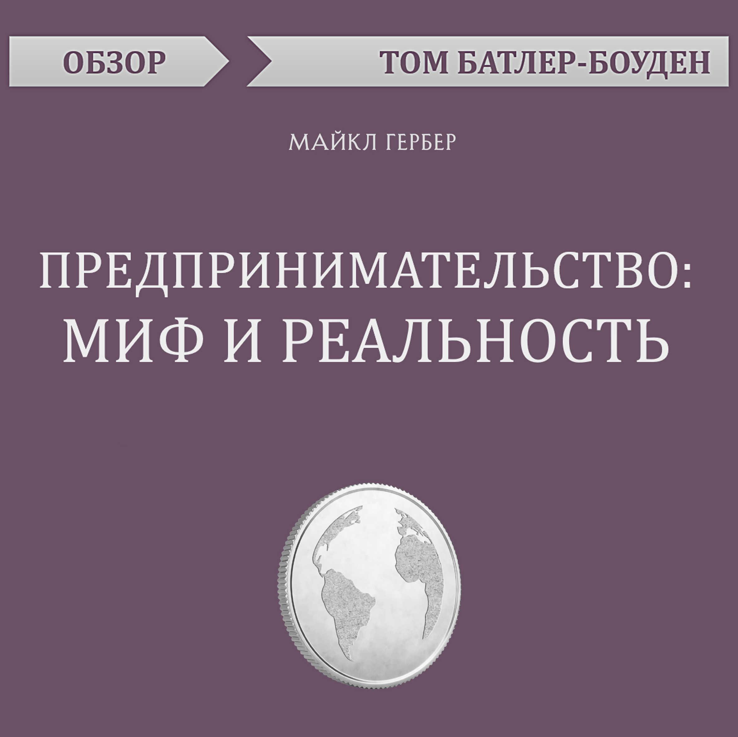 Купить книгу Предпринимательство: миф и реальность. Майкл Гербер (обзор), автора Тома Батлера-Боудона