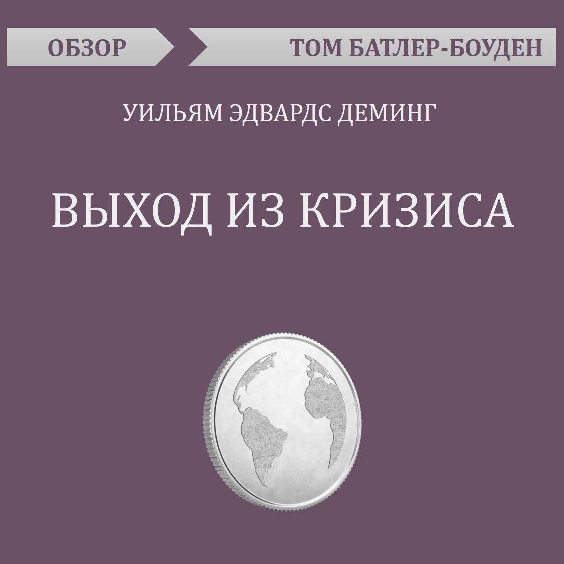 Купить книгу Выход из кризиса. Уильям Эдвардс Деминг (обзор), автора Тома Батлера-Боудона