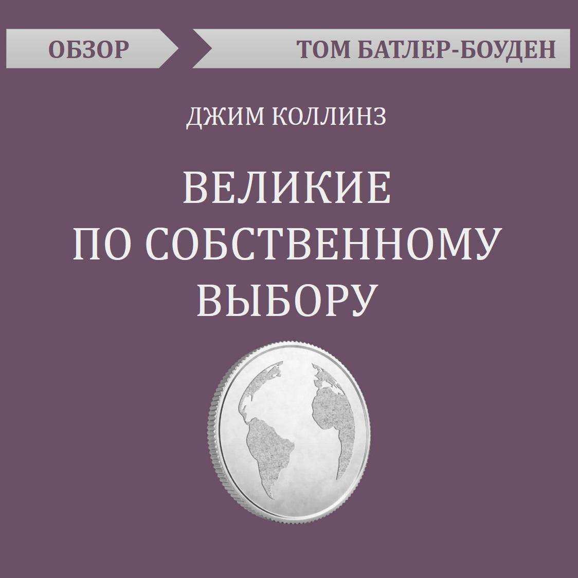 Купить книгу Великие по собственному выбору. Джим Коллинз (обзор), автора Тома Батлера-Боудона