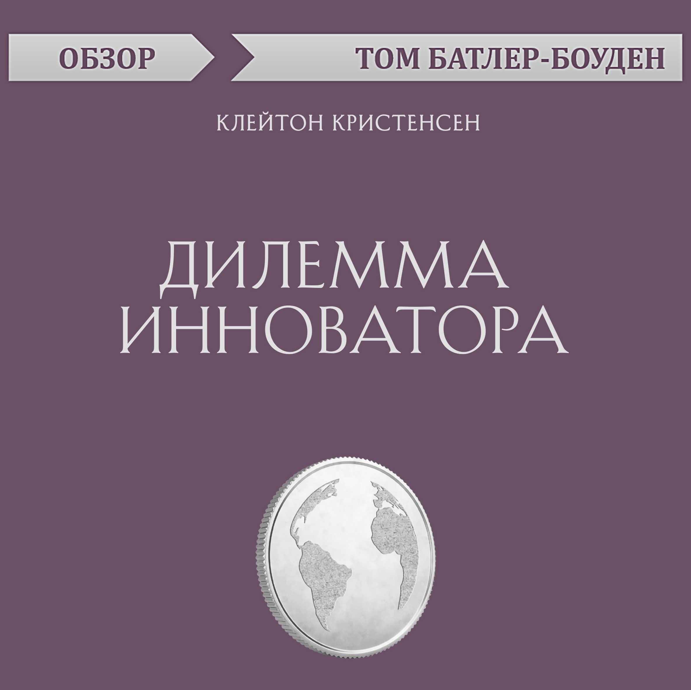 Купить книгу Дилемма инноватора. Клейтон Кристенсен (обзор), автора Тома Батлера-Боудона