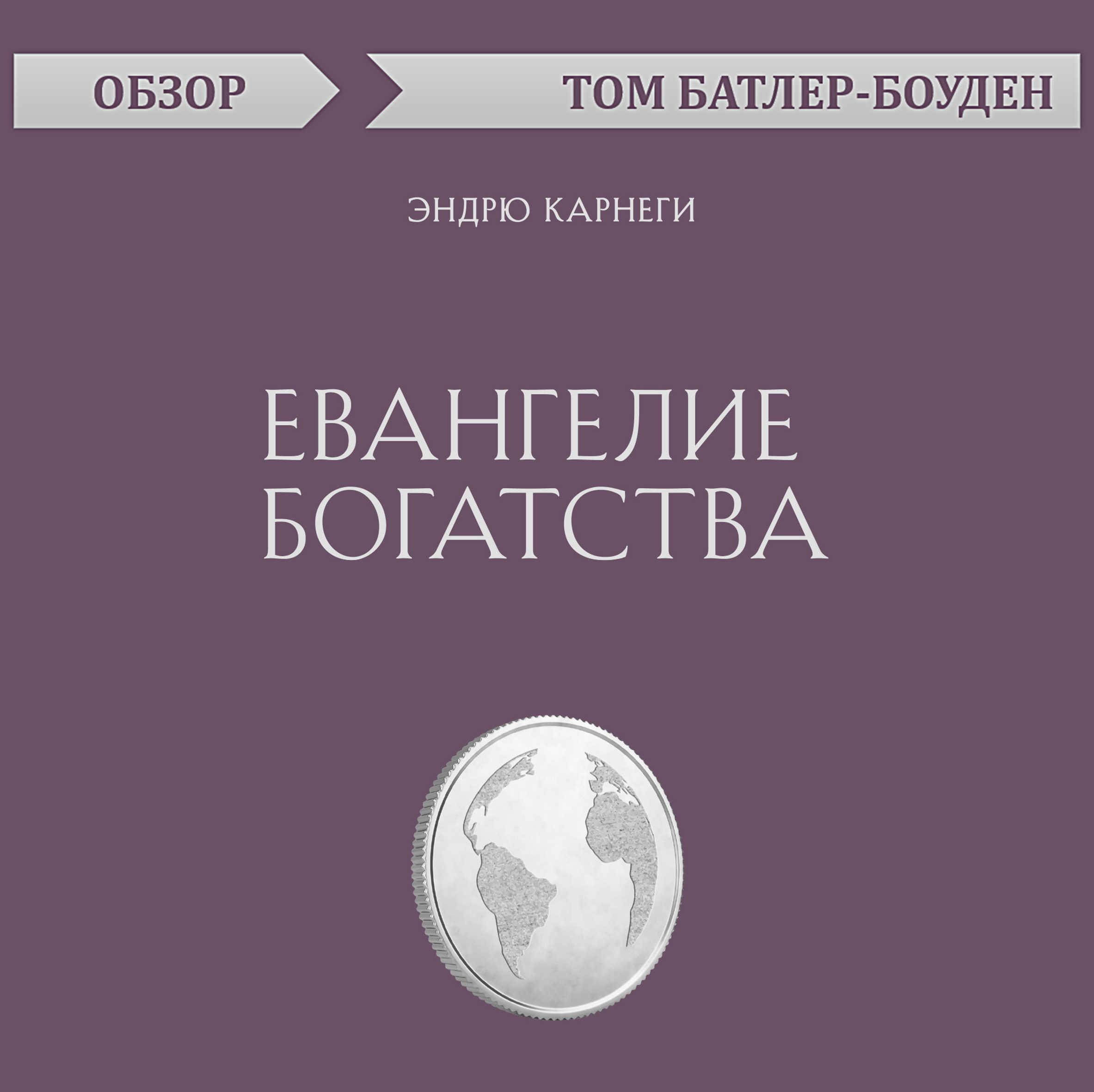 Купить книгу Евангелие богатства. Эндрю Карнеги (обзор), автора Тома Батлера-Боудона
