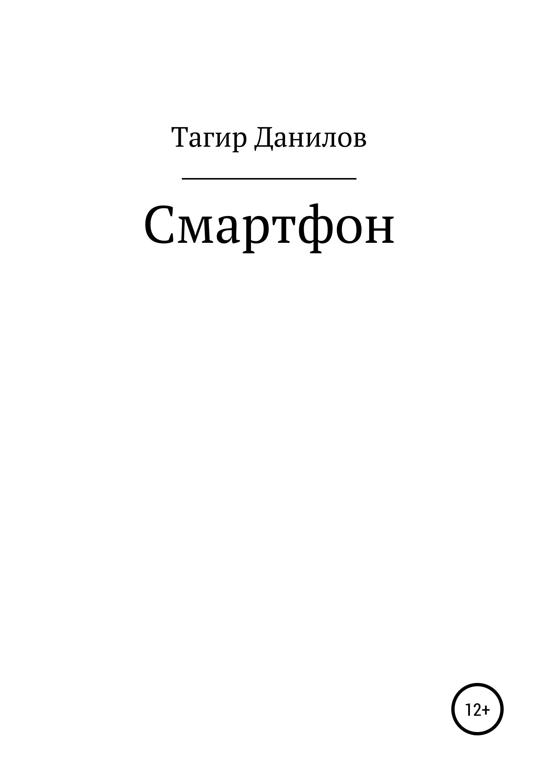 Купить книгу Смартфон, автора Тагира Даниловича Данилова