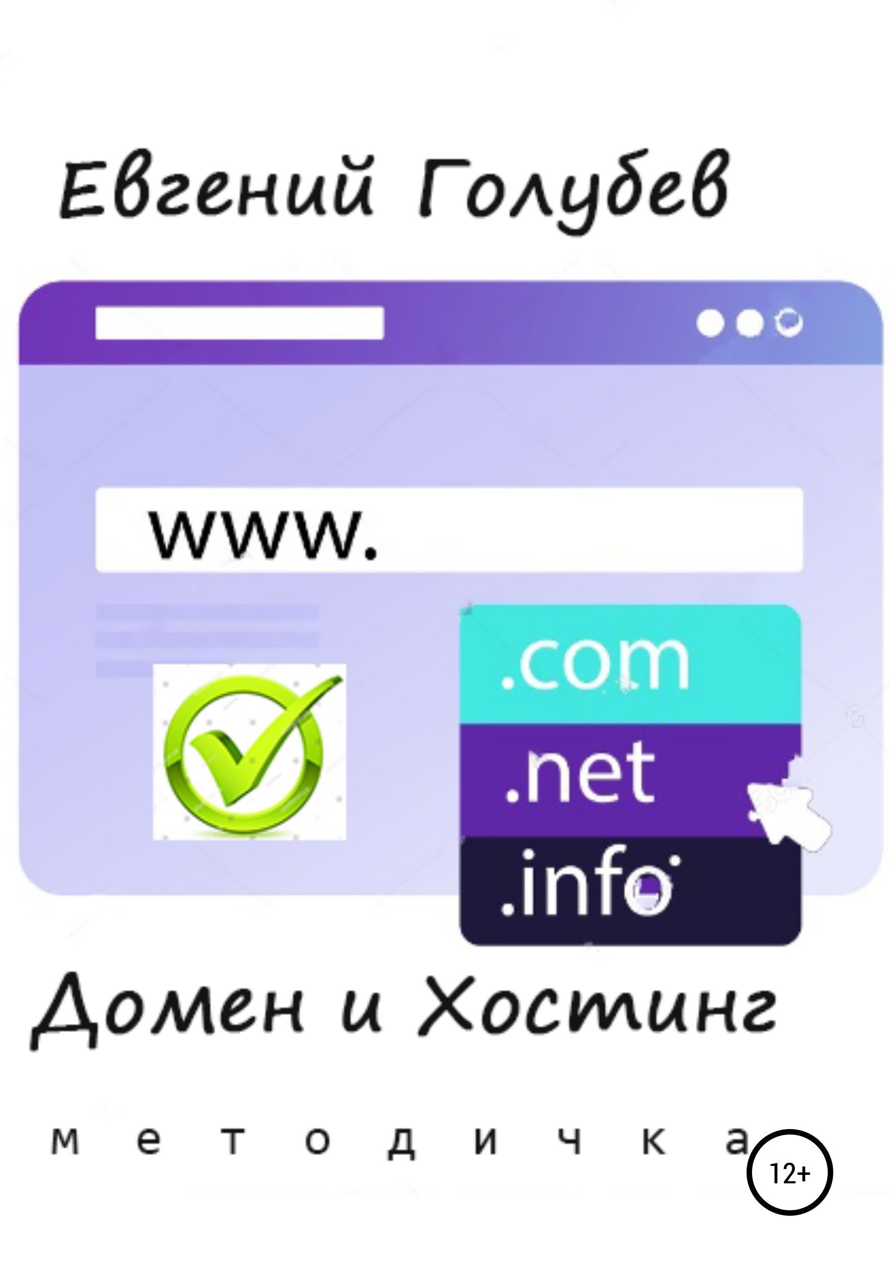 Купить книгу Домен и Хостинг, автора Евгения Викторовича Голубева