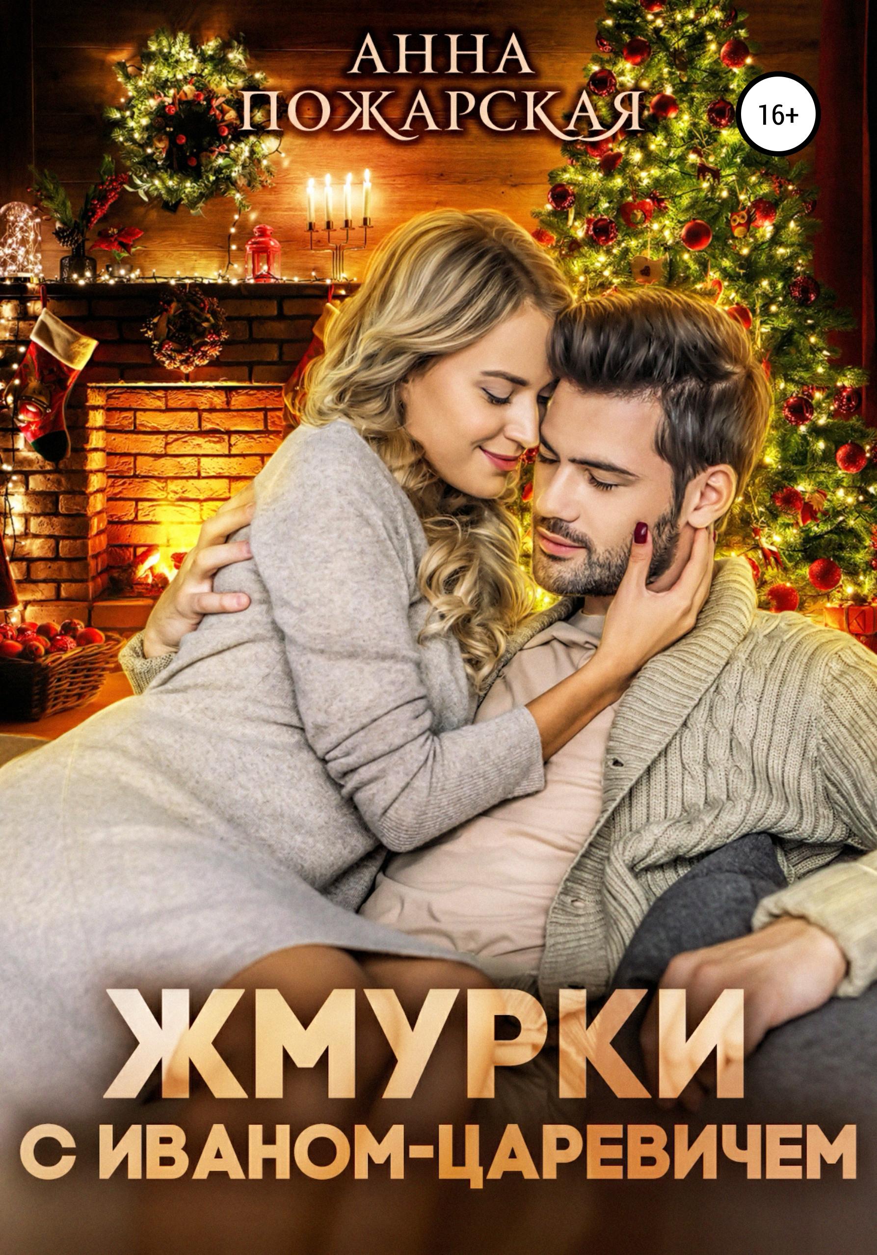 Купить книгу Жмурки с Иваном-царевичем, автора Анны Пожарской