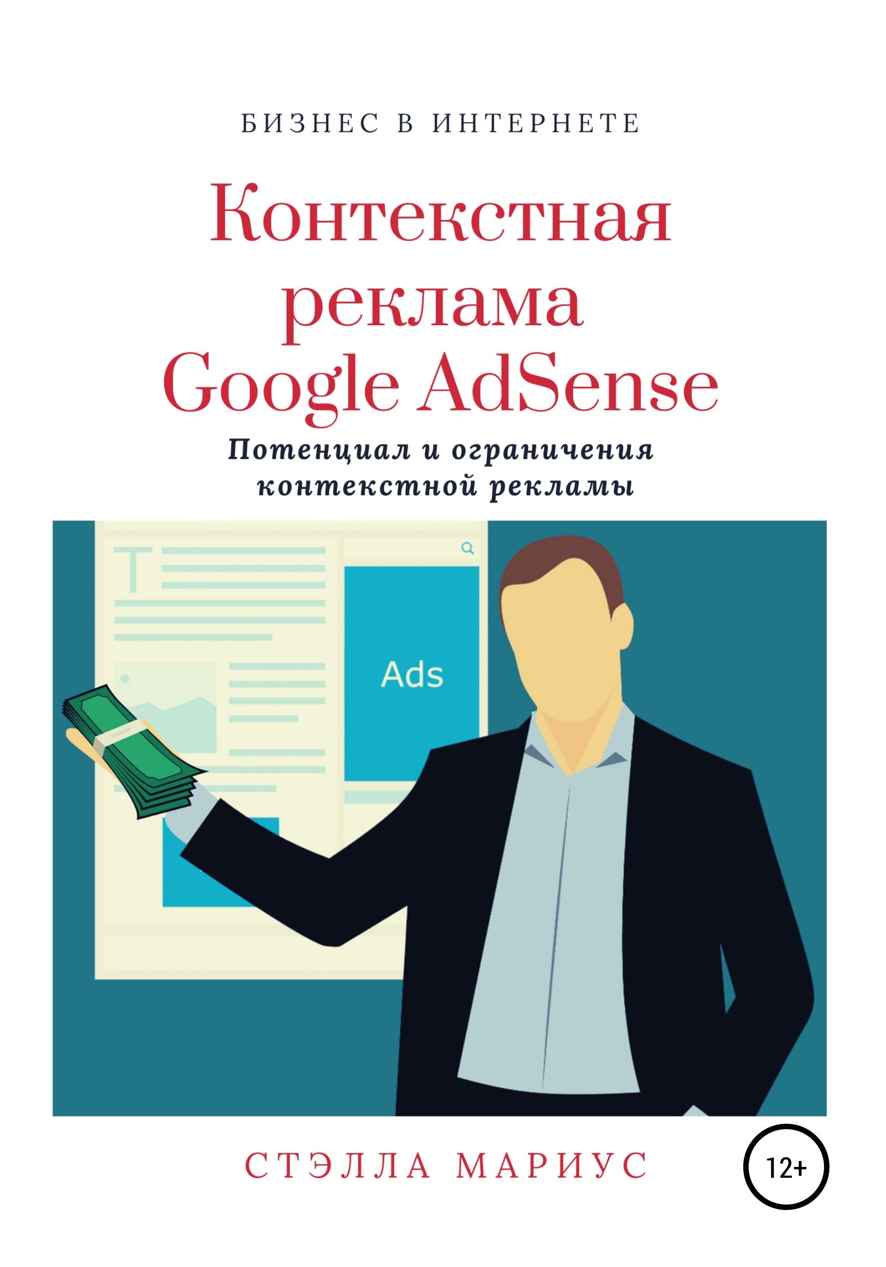 Купить книгу Контекстная реклама Google AdSense, автора Стэллы Мариуса